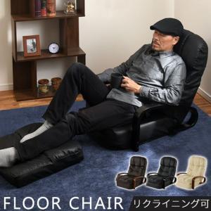 フロアチェア フロアソファ おしゃれ コンパクト 北欧 座椅子 座いす 座イス リクライニング クッション リビング リラックス 肘付きの写真