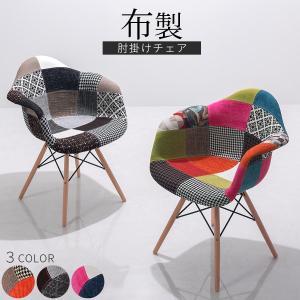 椅子 一人がけ おしゃれ アームチェア 肘掛け椅子 肘付き椅子 イームズ リクロダクト ジェネリック家具の写真