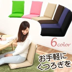 リクライニングソファ コンパクト 座椅子 一人掛け 座イス ミニ座椅子 いす イス リクライニングソファーの写真