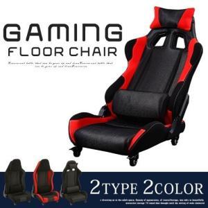 パーソナルチェアー リクライニング コンパクト ゲーミングチェア ゲーミング座椅子 おしゃれ 座椅子 座いす 座イス キャスター 背もたれ ハイバックの写真