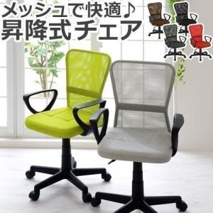 オフィスチェア おすすめ おしゃれ 肘付 メッシュチェア パソコンチェア 椅子 イス オフィス オフィスチェアー 人気の写真