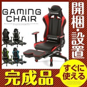 ゲーミングチェア パーソナルチェア オットマン リクライニング パソコンチェア 椅子 おしゃれ PCチェア 肘付 キャスター 完成品の写真
