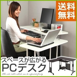 パソコンデスク パソコンラック サイドテーブル付き PCデスク PC机 作業机 ノートパソコン おしゃれ 人気|bon-like