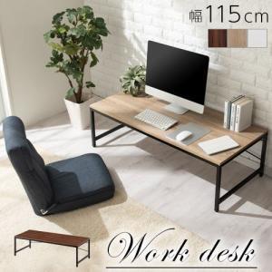 パソコンデスク オフィスデスク PCデスク ローデスク 115 おしゃれ 木製 省スペース ワークテーブル 作業台 机の画像