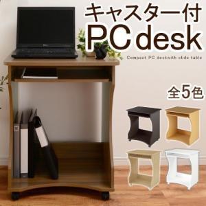 パソコンデスク PCデスク パソコンラック オフィスデスク シンプル 省スペース 木製 幅60 コンパクト ロータイプ サイドテーブル おしゃれ 人気 収納|bon-like