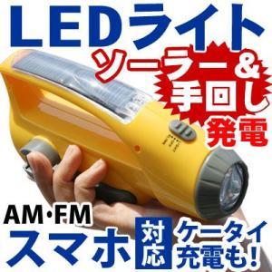 ラジオ付き懐中電灯 懐中電気 LEDライト 防災グッズ 災害グッズ ケータイ充電 送料無料|bon-like