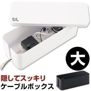 ケーブルボックス おしゃれ 電源 コード収納 配線 すっきり コンセント収納 ケーブルタップボックス...