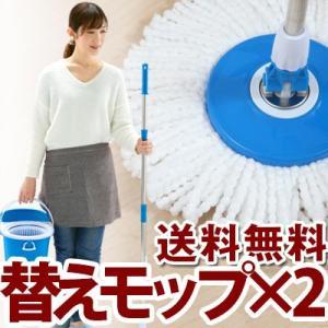 モップヘッド 回転モップ 替えモップ 掃除用品 掃除用具 取り替え 大掃除 フローリング 2個組 2個セット