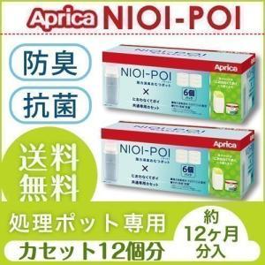 Aprica NIOI-POI ニオイポイ×におわなくてポイ共通カセット 12個セット