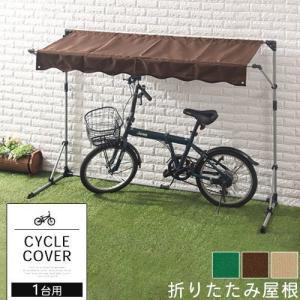 サイクルハウス サイクルガレージ 自転車置き場 屋根 サイクルテント サイクルポート 防犯 雨 雨除け 安心 DIY ガーデン|bon-like