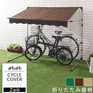 サイクルハウス サイクルガレージ 自転車置き場 屋根 屋外 日よけ 雨除け DIY|bon-like