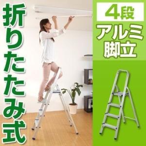 脚立 梯子 はしご ハシゴ 4段 はしご兼用脚立 アルミ製 踏み台 ステップラダー ステップ アルミステップラダー 掃除 高所作業 足場 折りたたみ 折り畳み|bon-like