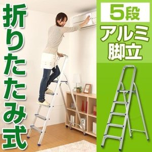 脚立 梯子 はしご ハシゴ 5段 はしご兼用脚立 アルミ製 踏み台 ステップラダー ステップ アルミステップラダー 掃除 高所作業 足場 折りたたみ 折り畳み|bon-like