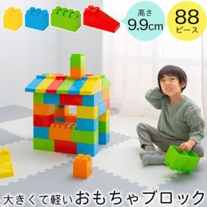 知育玩具 積木 ブロック パズル 88ピース 大サイズ 大型 1歳 2歳 3歳 おもちゃ ベビー キッズ 子供 かわいい 安心 安全 ギフト 誕生日|bon-like