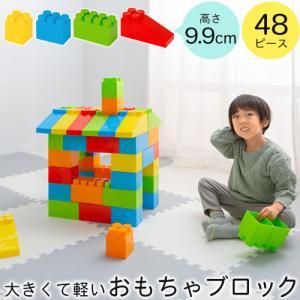 知育玩具 おもちゃ 積木 ブロック パズル 大サイズ 大型 1歳 2歳 3歳 ベビー キッズ 子供 かわいい 安心 安全 ギフト プレゼント 48ピース|bon-like
