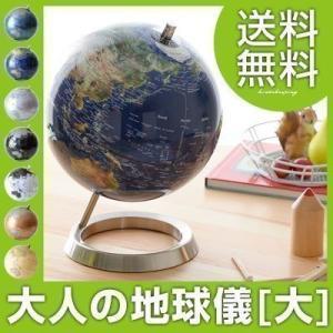 オブジェ 地球儀 小物 アンティーク おしゃれ インテリア 雑貨 グローブ 日本地図 世界地図 卓上 幅20.5cm 大サイズの画像