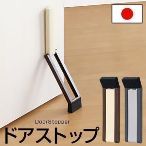 \セールも随時開催/デザイン家具通販Like-Ai  オシャレな薄型デザインのマグネット式ドアストッ...
