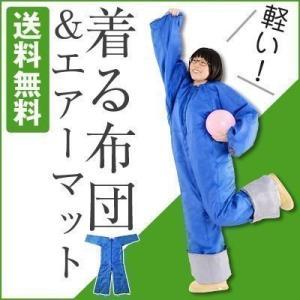 人型寝袋 動ける寝袋 着る寝袋 着る布団 寝袋 洗える 車中...