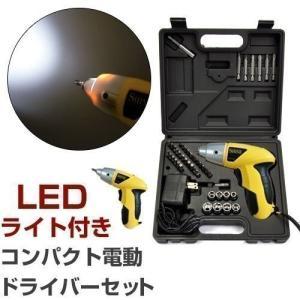 電動ドライバー ドライバーセット 電動 工具セット 充電式 専用ケース 工具 コードレス DIY 簡単操作 ドライバー セット LEDライト付き コードレス