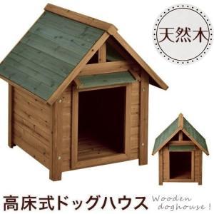 犬小屋 中型犬 屋外 木製犬小屋 木製犬舎 防寒用 庭 エクステリア 愛犬用 ペットハウス ドッグハウス
