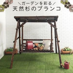 屋外遊具 木製 ブランコ 庭 エクステリア ガーデン DIY ガーデンファニチャー 屋根付き 焼杉 子供 大人 家族 二人乗り 焼杉|bon-like