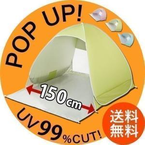ポップアップテント ワンタッチテント ワンタッチ サンシェード ドームテント ドーム型 グランドシート レジャー UVカット 紫外線対策 防災 おすすめ|bon-like