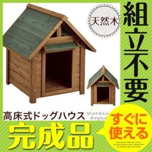 【完成品】 犬小屋 中型犬 屋外 木製犬小屋 木製犬舎 防寒用 庭 エクステリア 愛犬用 ペットハウス ドッグハウス