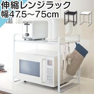 【送料無料】伸縮 キッチンラック スリム レンジ上 棚 電子レンジ トースター 収納ラックの写真