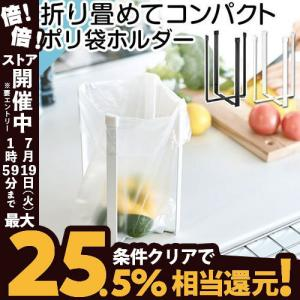 ポリ袋エコホルダー ゴミ袋ホルダー キッチン用品 水切り コップスタンド 三角コーナー おしゃれ|bon-like