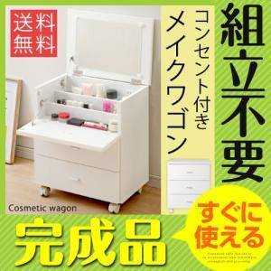【完成品】 コスメボックス メイクボックス メイク収納 化粧品収納 コンパクト ドレッサー 化粧ボックス 化粧箱 化粧台 おしゃれ かわいい 鏡付き おすすめ|bon-like