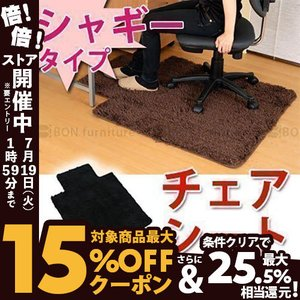 \セールも随時開催/デザイン家具通販Like-Ai  送料無料特価チェアマットです。  【取り扱い品...