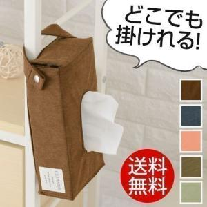 ティッシュカバー 掛ける 布 ティッシュケース ティシュケース おしゃれ おすすめ 送料無料|bon-like