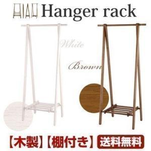 \セールも随時開催/デザイン家具通販Like-Ai  シンプルでお部屋に馴染む木製ハンガーラックです...