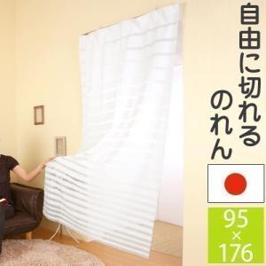 のれん 暖簾 176cm丈 ロング おしゃれのれん 北欧 洋風 おしゃれ 目隠し 玄関 室内 日本製|bon-like