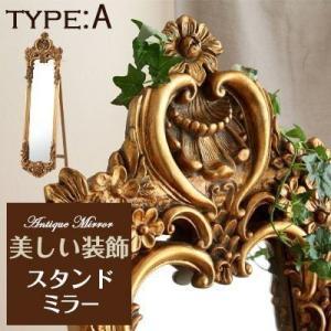 鏡 ミラー スタンド 全身 おしゃれ スリム 玄関 全身鏡 姿見鏡 飛散防止 木製フレーム アンティーク インテリア 家具 飛散防止 幅45|bon-like
