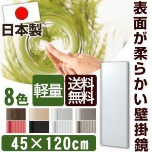 スタンドミラー 鏡 ミラー 姿見 ロング 飛散防止 おしゃれ 壁掛 木製 軽量 人気 日本製 幅45 高さ120|bon-like