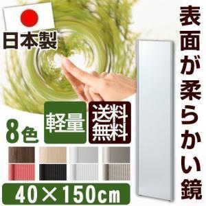 スタンドミラー 鏡 ミラー 全身 姿見 ロング 飛散防止 おしゃれ 壁掛 木製 軽量 人気 日本製 幅40 高さ150|bon-like