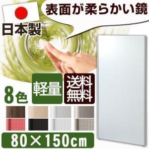 スタンドミラー 鏡 ミラー 全身 姿見 大型 ワイド 飛散防止 おしゃれ 壁掛 木製 軽量 人気 日本製 幅80 高さ150|bon-like