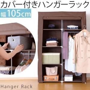 \セールも随時開催/デザイン家具通販Like-Ai  衣類を日焼けやホコリから保護するカバー付きハン...