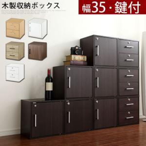 本棚 収納棚 木製 カラーボックス 鍵付き 引き出し 扉 リビング キッチン 台所 子供部屋 収納