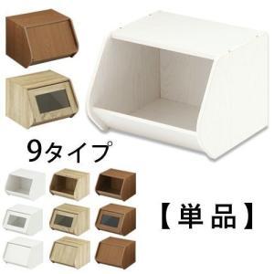 カラーボックス 収納ボックス 木製 高さ 30センチ 前開き BOX フラップボックス ガラス 扉付き 収納 リビング おしゃれ|bon-like