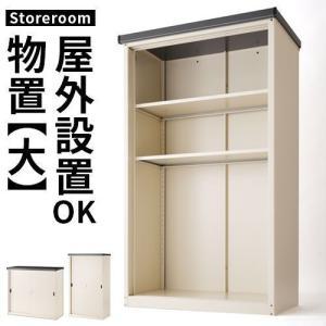 \セールも随時開催/デザイン家具通販Like-Ai  大容量でスッキリ収納できるスチール製物置です。...