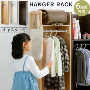 \セールも随時開催/デザイン家具通販Like-Ai  背丈と一緒に高くなる6段階昇降式ハンガーラック...