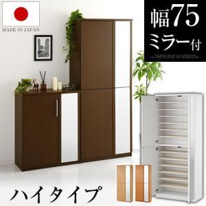 日本製 下駄箱 シューズボックス ラック ブーツスタンド 可動棚 幅75cm 56足収納 ハイタイプ 木製 玄関 通気性 安心 安定 物置き 国産 国内製品 日本産|bon-like