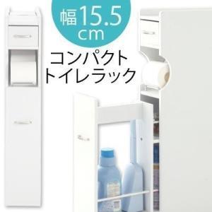 \セールも随時開催/デザイン家具通販Like-Ai  たっぷり収納できるのに場所をとらないトイレラッ...