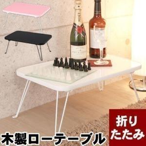 折りたたみテーブル 折り畳み ローテーブル ミニテーブル リビング かわいい おしゃれ コンパクト 省スペース 人気 おすすめ|bon-like