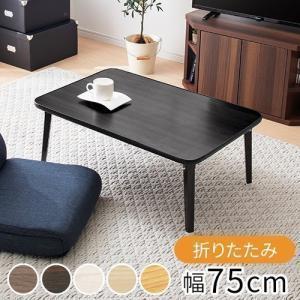 テーブル リビングテーブル おしゃれ センターテーブル 一人用 折りたたみテーブル 75cm 幅 ミ...