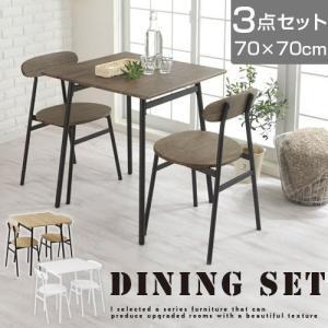 ダイニングテーブルセット 2人用 木製テーブル 椅子 セット 二脚 おしゃれ 北欧風 送料無料の写真