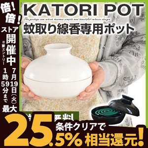 \セールも随時開催/デザイン家具通販Like-Ai  陶器製のなめらかな曲線が特徴的な蚊取り線香専用...