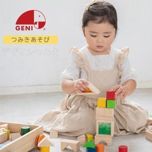 積み木 積木 積み木セット ゲーム おもちゃ 知育玩具 教材 木製 おしゃれ 1.5歳 1歳半 2歳...
